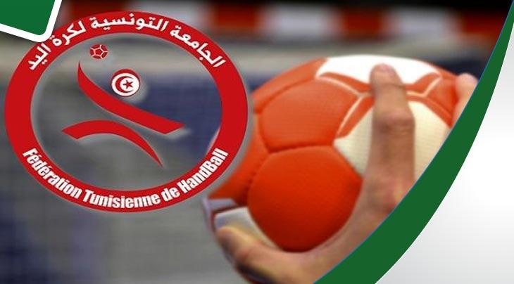 تعديلات جديدة على الروزنامة العامة لبطولة كرة اليد