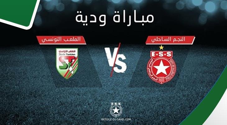 ملخص مباراة النجم الرياضي الساحلي و الملعب التونسي