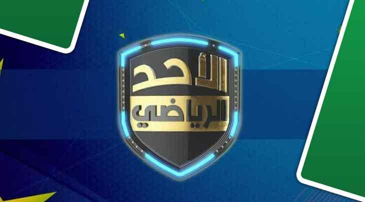 التلفزة الوطنية تحجب برنامج الاحد الرياضي
