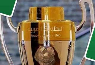 تجرى قريبا بحضور منتخبنا الوطني : تفاصيل قرعة وتواريخ بطولة العرب الاواسط