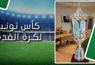 كأس تونس.. تعيينات مباريات الدور 16