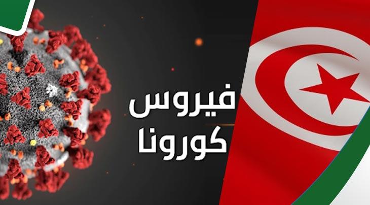 لاعب تونسي مهدّد بفيروس كورونا