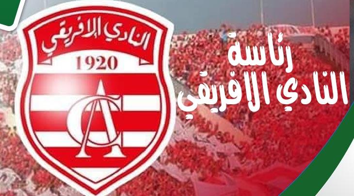 15 جويلية موعد التعرّف على رئيس النادي الإفريقي الجديد
