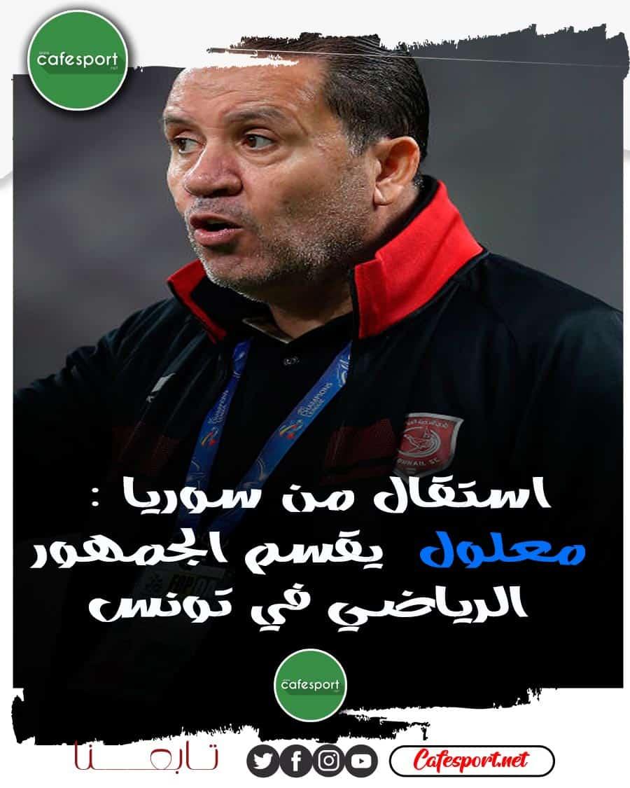 استقال من سوريا : معلول يقسم الجمهور الرياضي في تونس