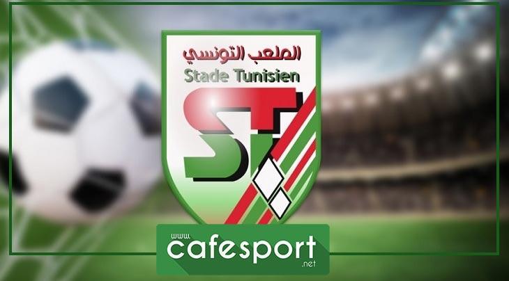 الملعب التونسي يحسم ملفا شائكا