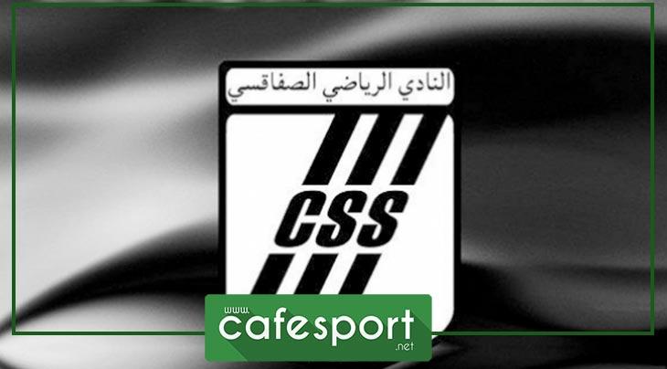 بعد الفوز بالكأس : خسائر السي آس آس تتواصل