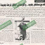 كلام جرايد ليوم الجمعة ,18 مارس 2016