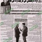 كلام جرايد ليوم الثلاثاء 07 مارس 2017