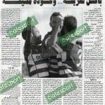 كلام جرايد ليوم الاحد ,13 مارس 2016