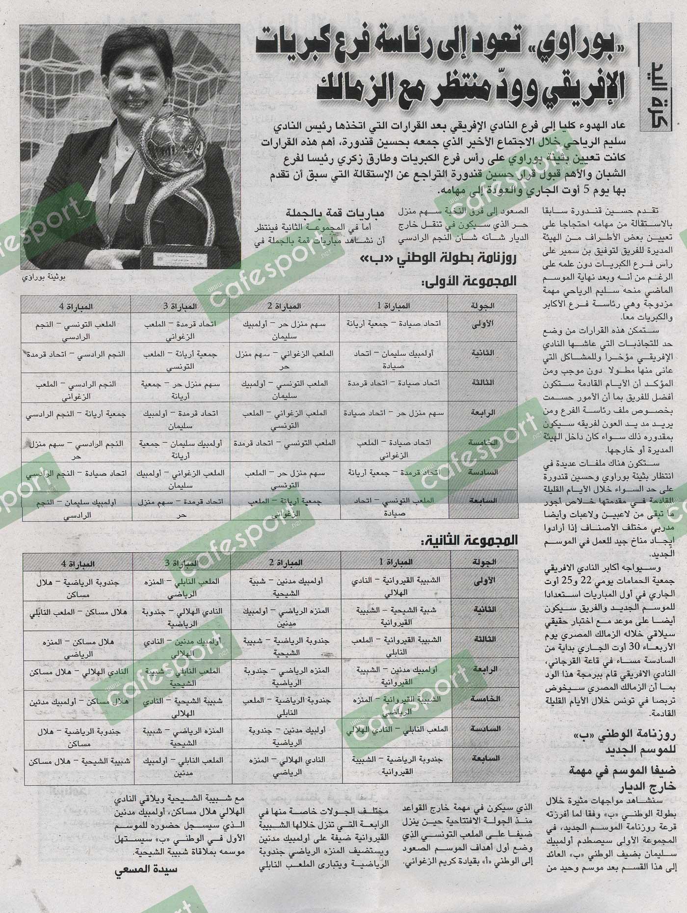04f392d190861 ღ♥ღ صحيفة النادي الافريقيღ♥ღ ♥ أوت 2017 ღ♥ღ ♥  الأرشيف  - الصفحة 2 -  الرياضي التونسي