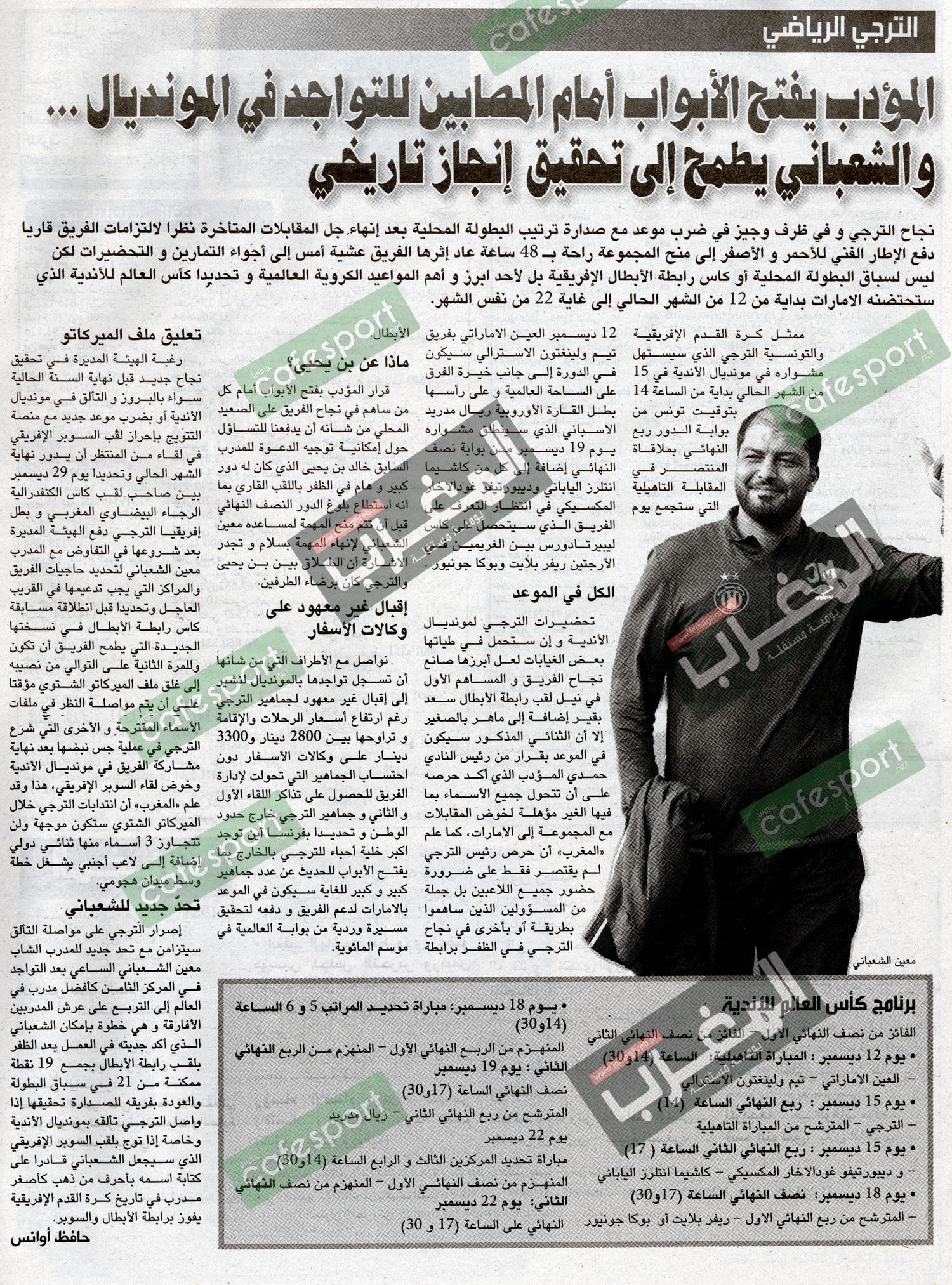 كلام جرايد ليوم الخميس 06 ديسمبر 2018