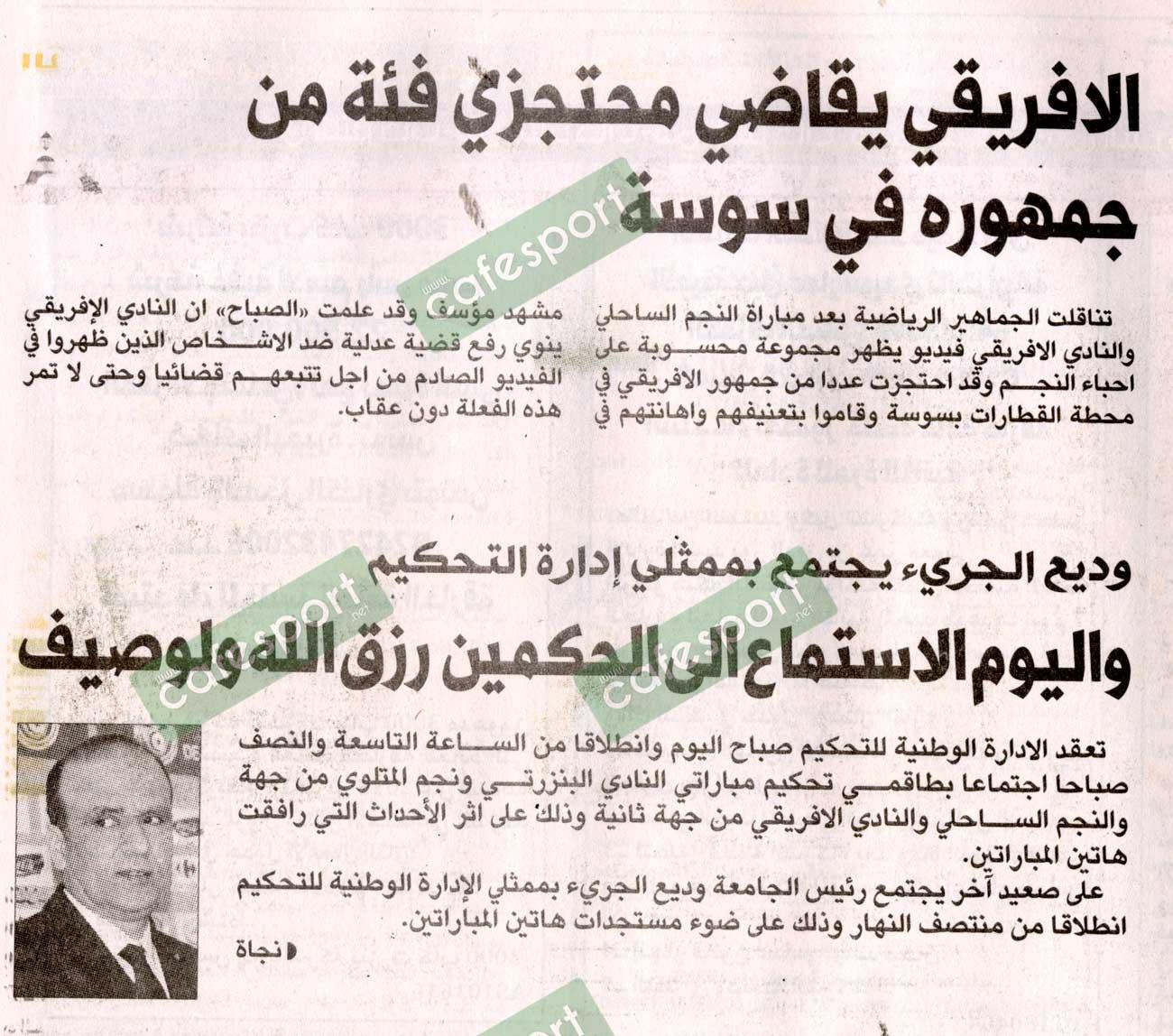 كلام جرايد ليوم الثلاثاء 13 مارس 2018