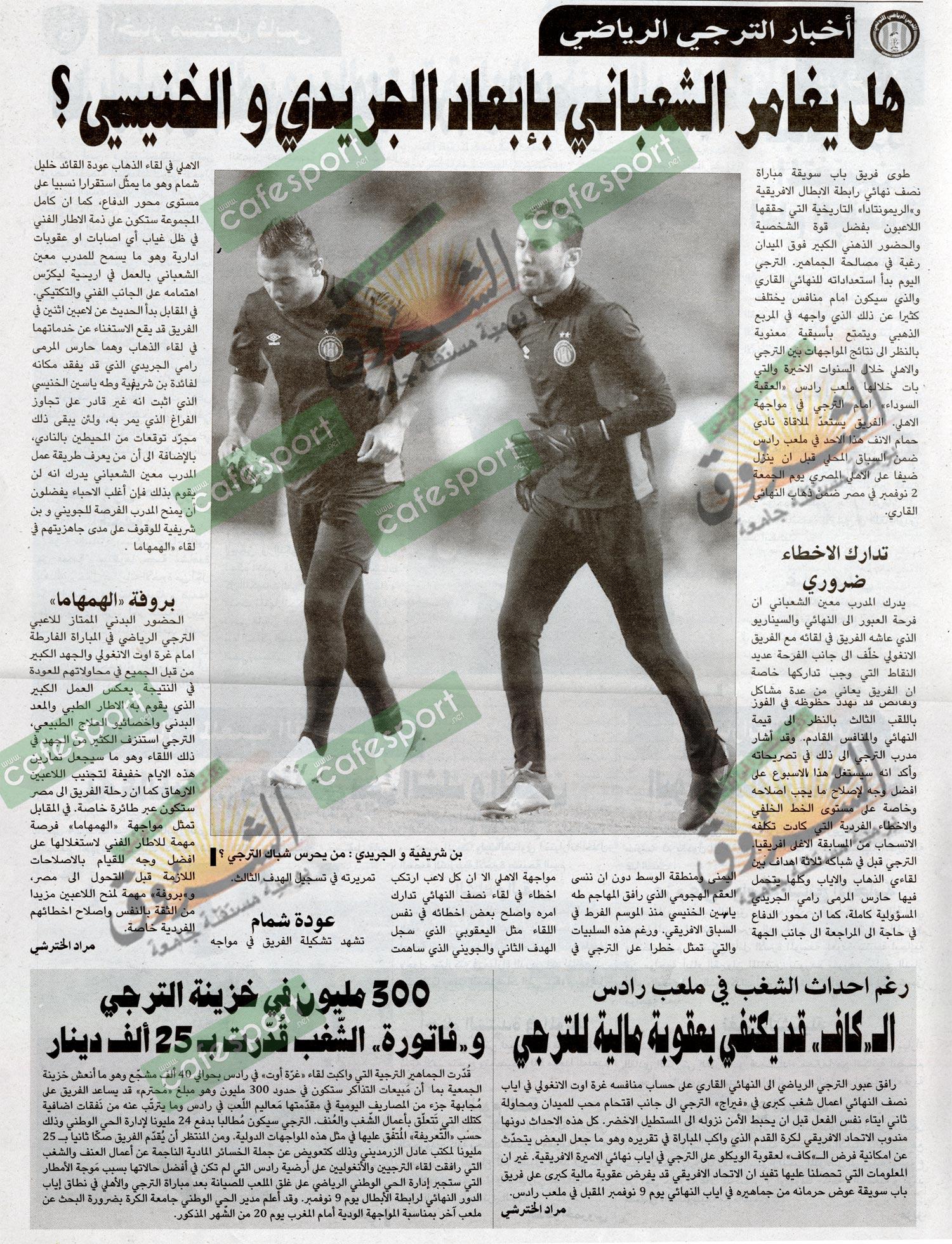 كلام جرايد ليوم الجمعة 26 اكتوبر 2018