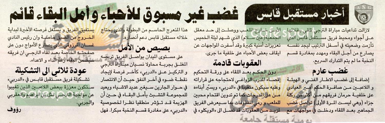 كلام جرايد ليوم الجمعة 12 أفريل 2019
