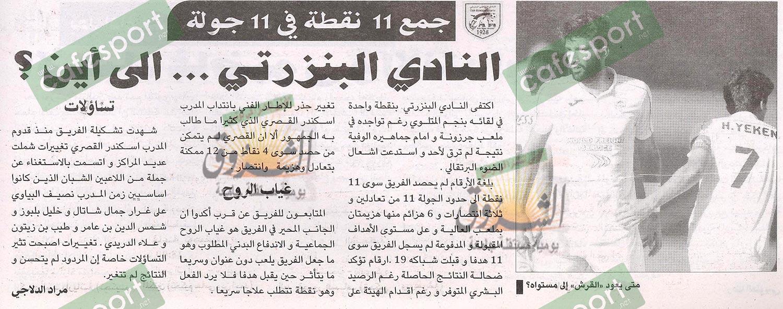 كلام جرايد ليوم الثلاثاء 10 ديسمبر 2019
