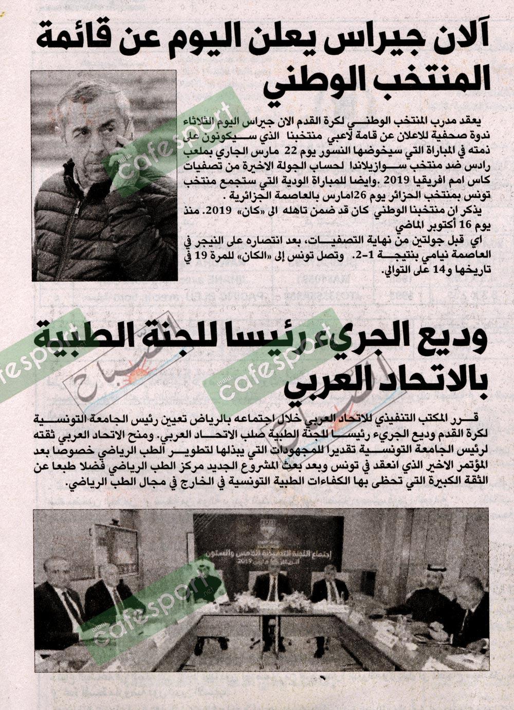 كلام جرايد ليوم الثلاثاء 12 مارس 2019