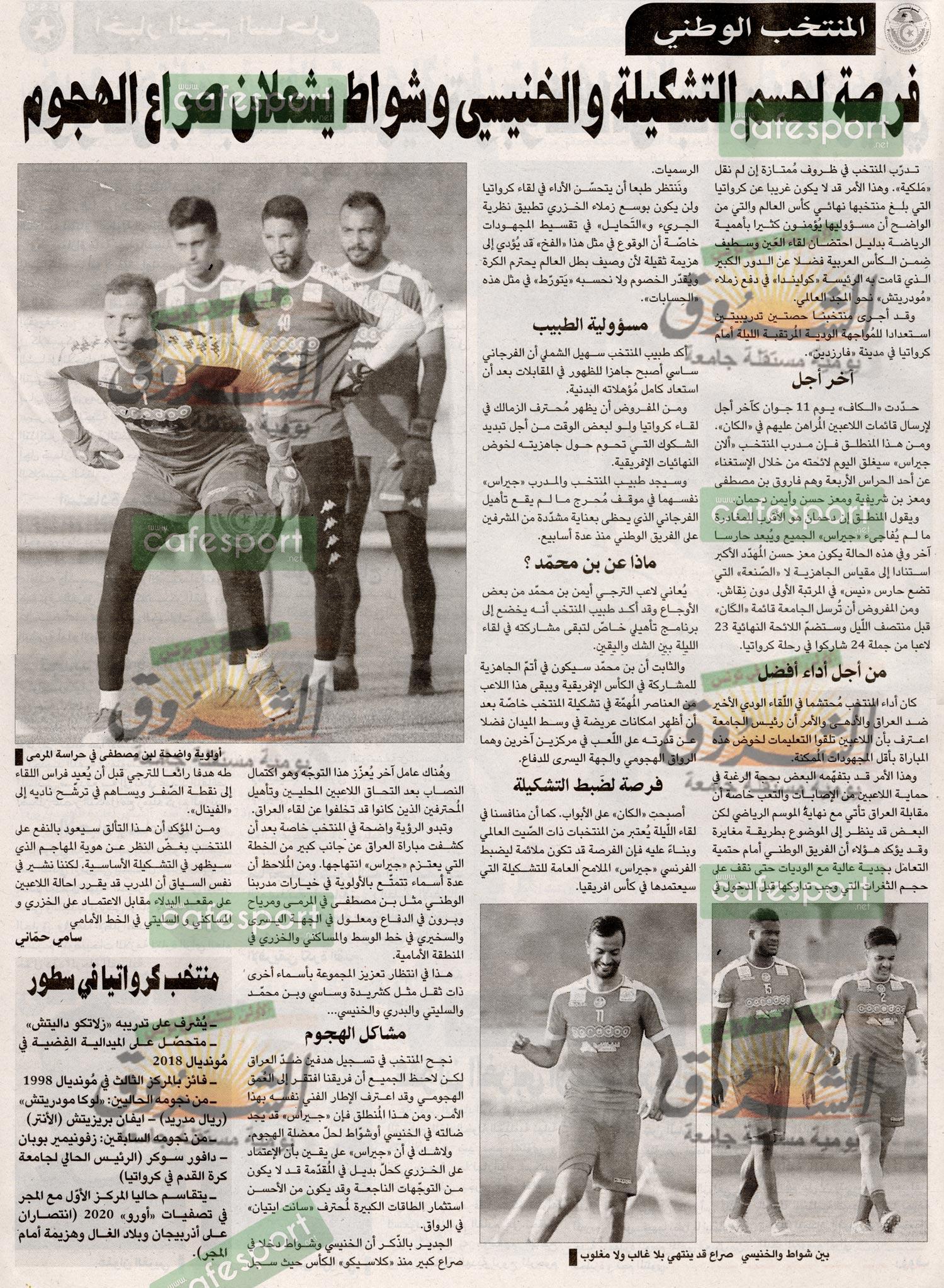 كلام جرايد ليوم الثلاثاء 11 جوان 2019