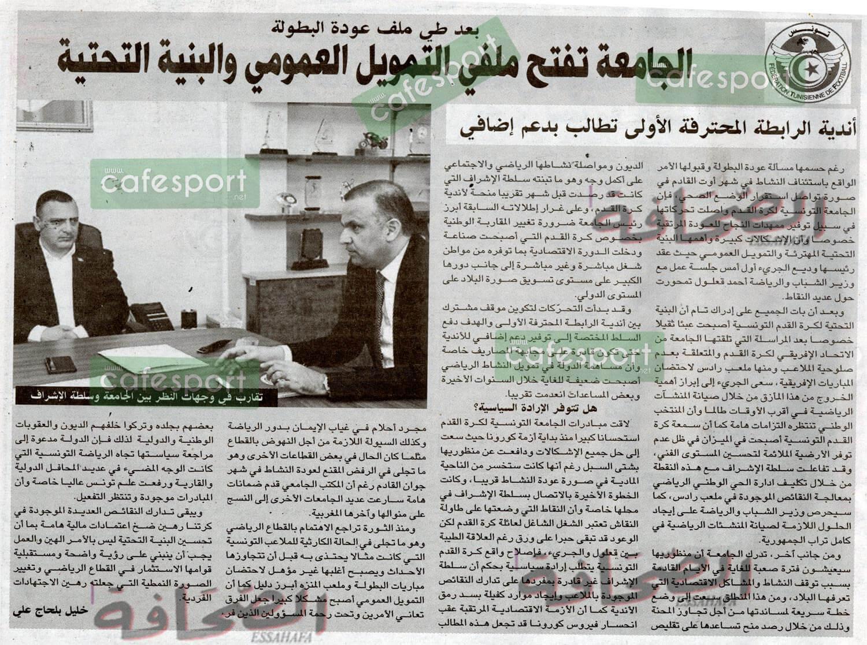 اليكم أبرز ما كتبت الصحف الورقية التونسية في فقرة كلام جرايد ليوم الجمعة 15 ماي 2020